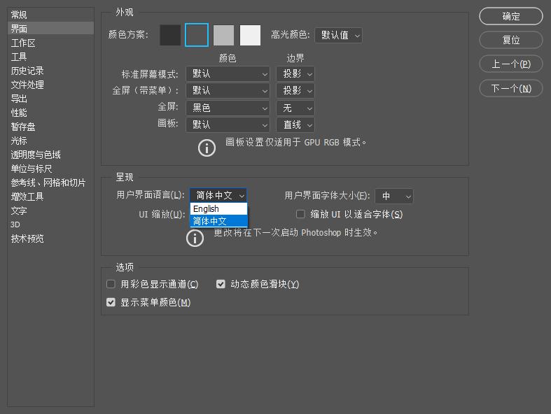 Photoshop CC 添加英文版语言,中英文自由切换