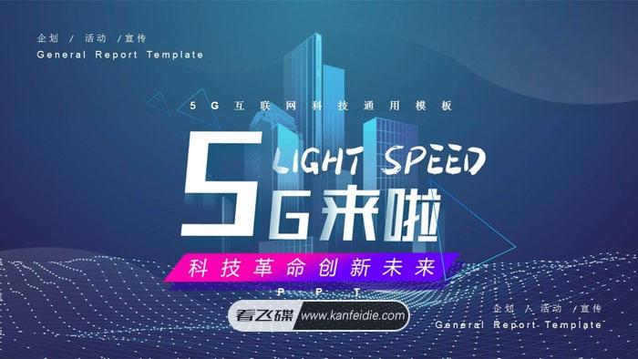 5G网络企划宣传活动主题幻灯片PPT模板免费下载