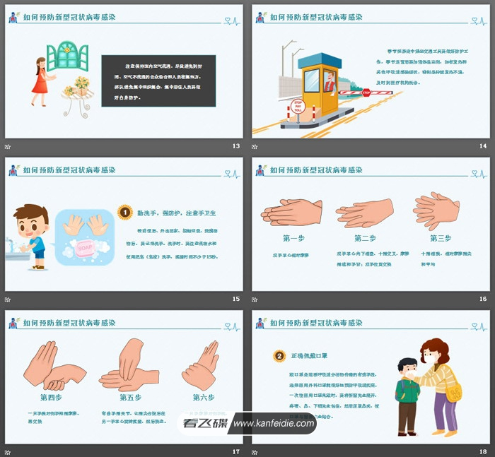 新型冠状病毒肺炎介绍与预防宣传PPT幻灯片模板免费下载
