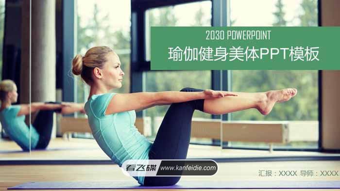 室内瑜伽教学健身美体演示幻灯片PPT模板免费下载