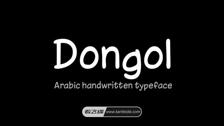 可爱圆润的卡通手写连笔英文字体下载 Dongol