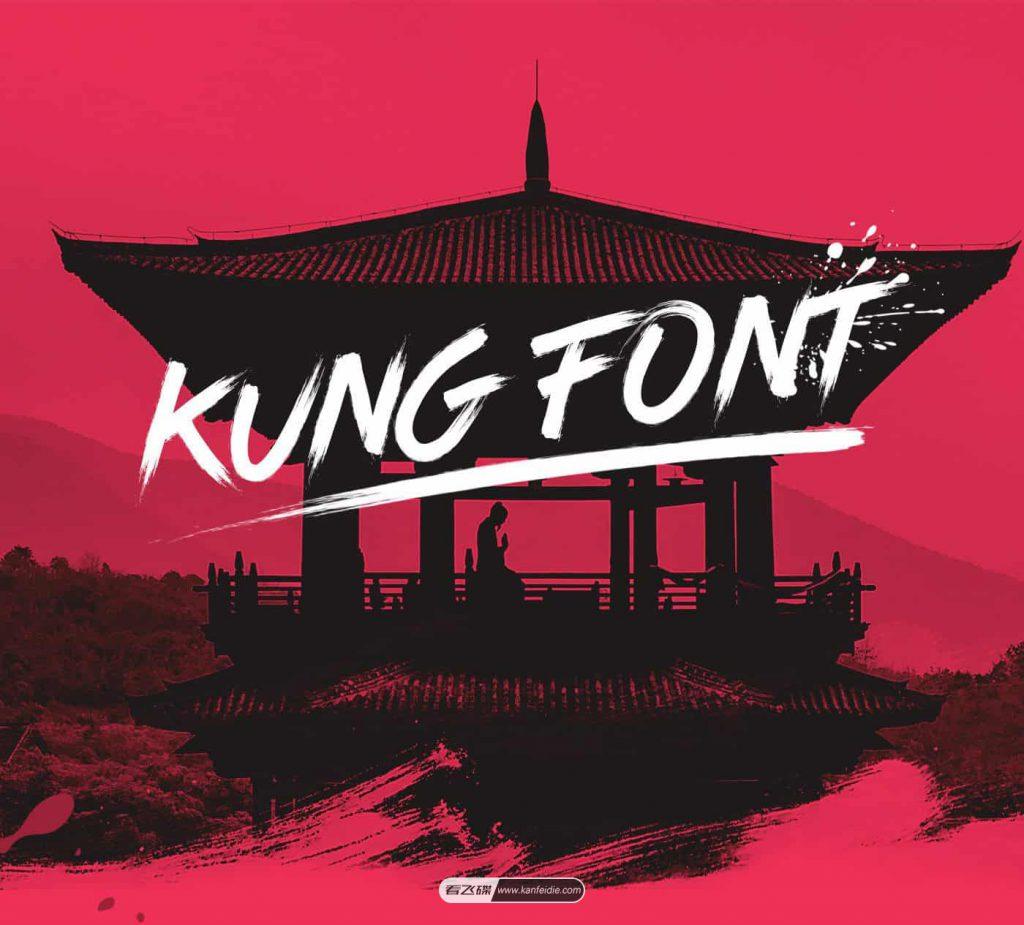 Kungfont 水墨书法毛笔风格英文字体下载