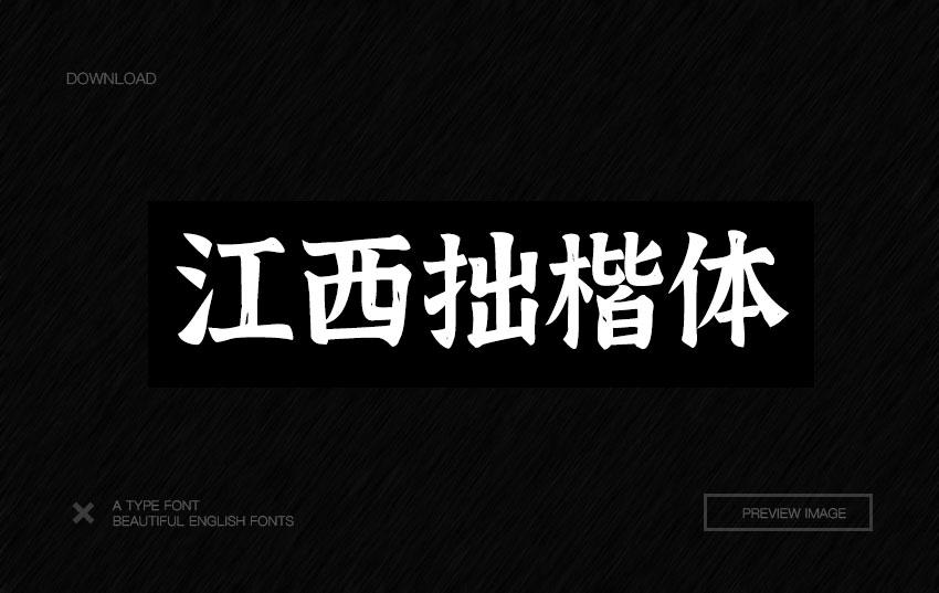 江西拙楷体可商用中文字体免费下载
