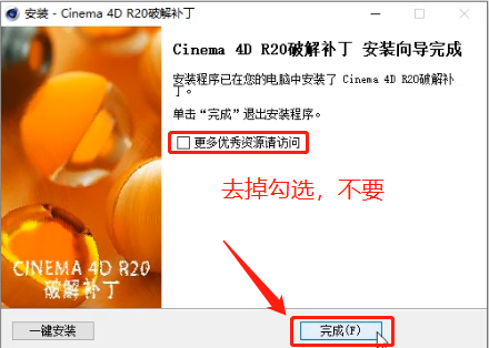 Cinema 4D R20汉化版下载附安装教程