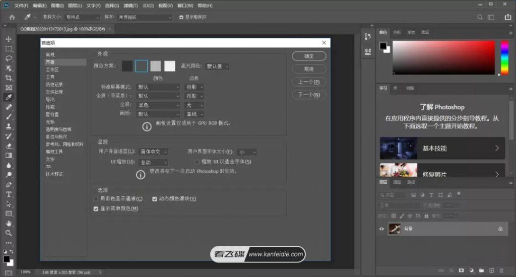 Photoshop 2020 绿色便携版 免安装