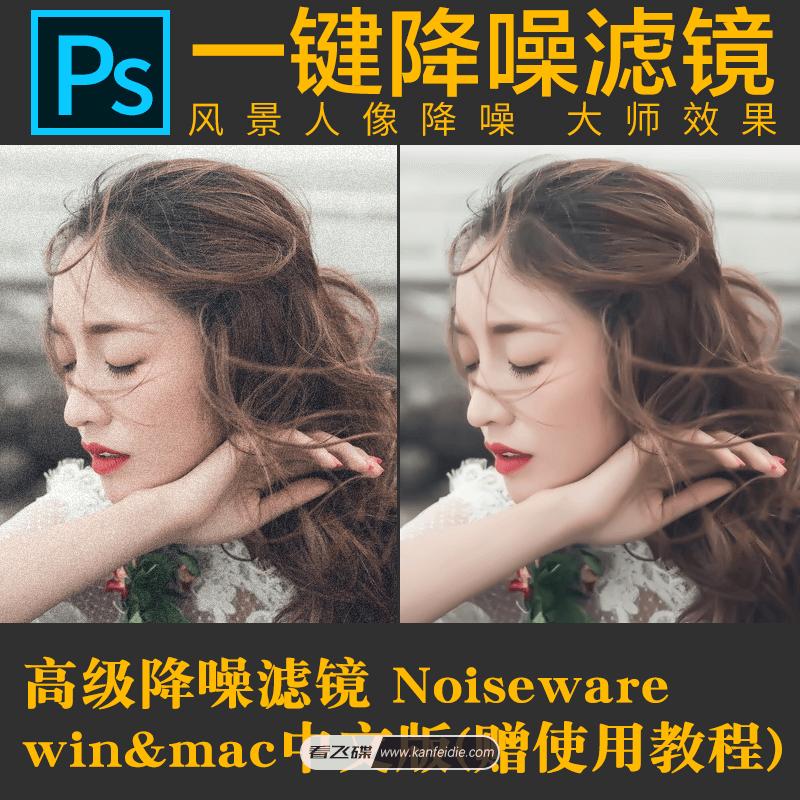 Photoshop降噪滤镜插件 Noiseware中文破解版含授权密钥注册码(Win+Mac)