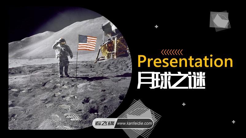 月球宇航员科教幻主题 PPT模板
