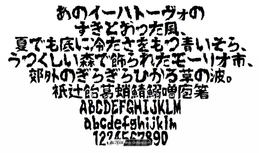 恐怖风格笔刷手写日文字体下载  Ankoku Zonji (暗黒ゾン字)