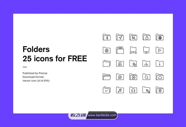 25个文件夹矢量图标素材免费下载_Ai格式