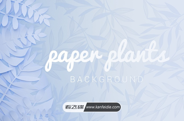 浅蓝色树叶剪纸ps背景素材