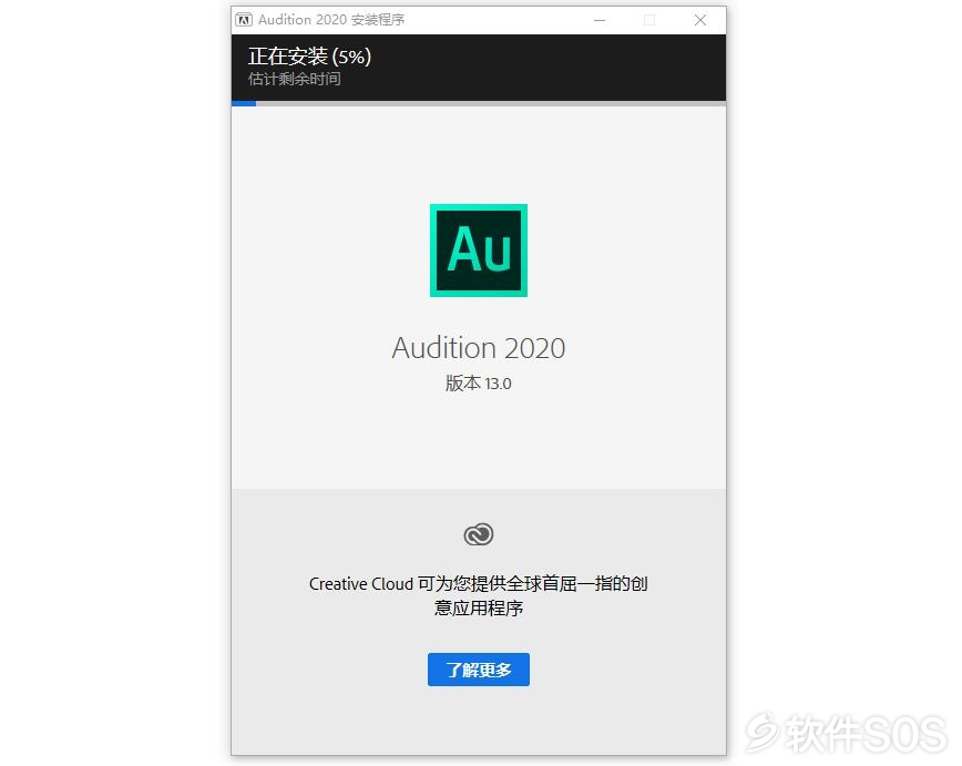 Adobe Audition CC 2020安装教程
