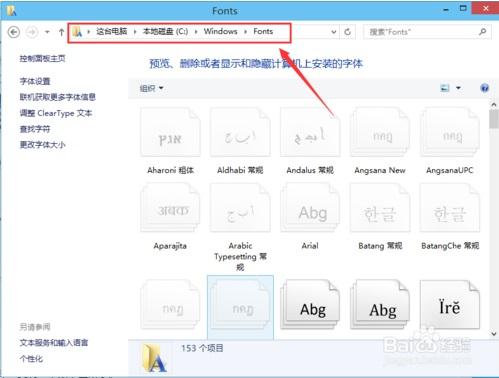 Windows系统如何安装PS字体