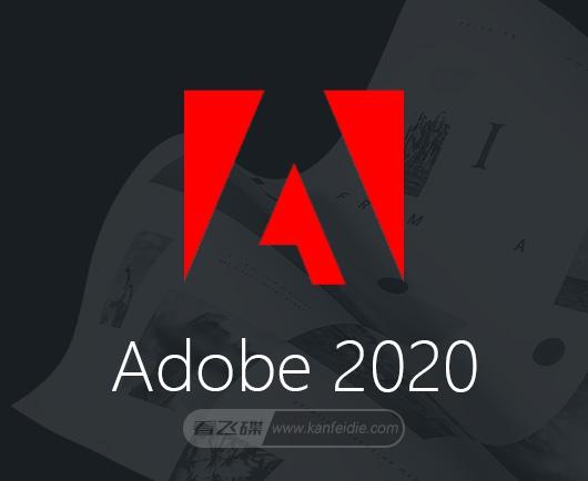 Adobe 2020 Win/Mac 全家桶直装破解版免费下载