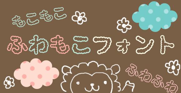 云朵波浪风格的小清新可爱日文字体