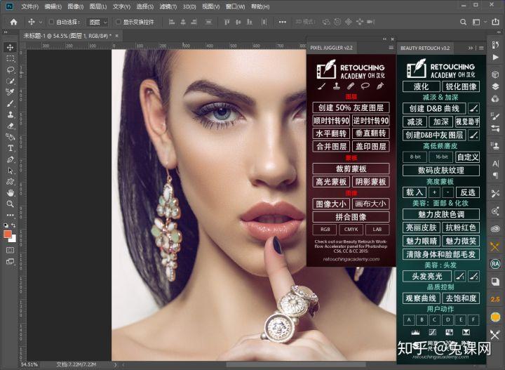 PS人像精修插件beauty retouch 3.2中文版免费下载