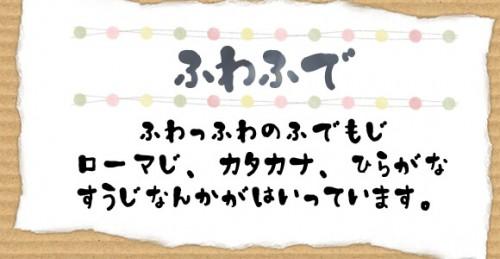 ふわふで可爱毛笔书法日文字体下载