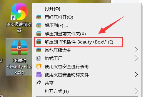 PR人像磨皮美白插件 Digital Anarchy Beauty Box Video 4.2.3汉化中文破解版免费下载+安装教程