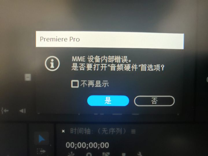 PR打开后提示MME内部设备错误,没有声音怎么办?