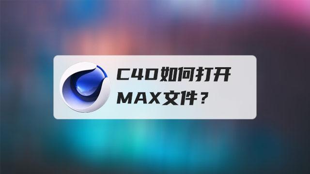 c4d打开3D max格式的方法详细步骤