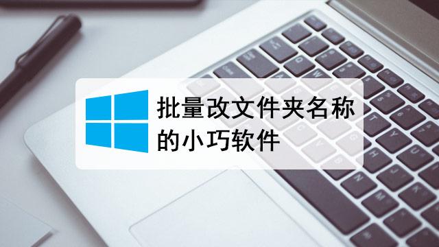 批量重命名改文件夹名称的软件工具下载
