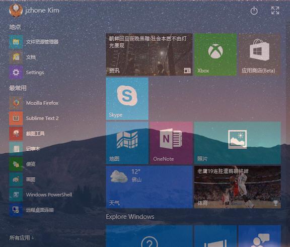 Glass2k软件窗口透明度调节工具免费下载
