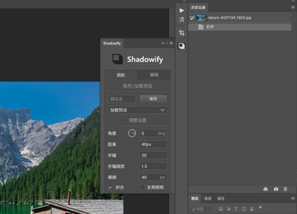 Shadowify汉化版(生成阴影效果的PS插件)免费下载