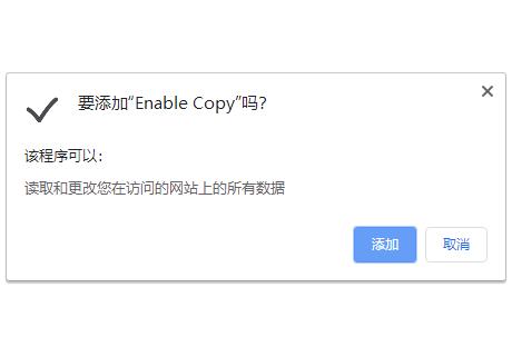 浏览器插件-解决网站禁止右键复制Enable Copy V1.26下载