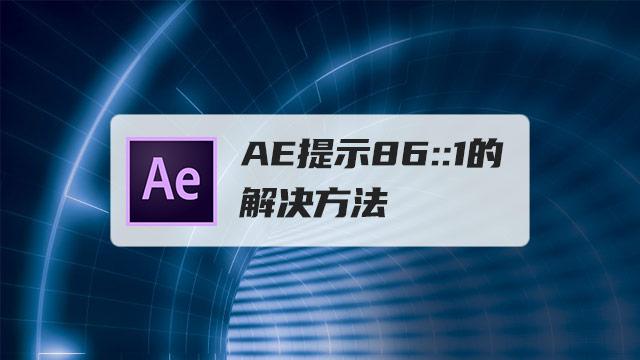AE导入素材提示86::1错误的解决方法