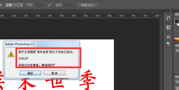 打开PSD文件后提示字体丢失的解决办法