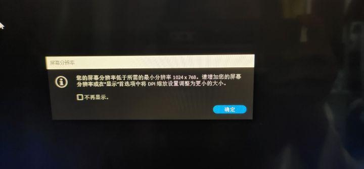 "PR提示""您的屏幕分辨率低于所需的最小分辨率""的解决方法"