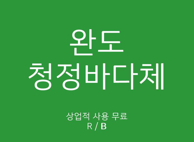 方方正正的标准规范常用ps韩文字体下载