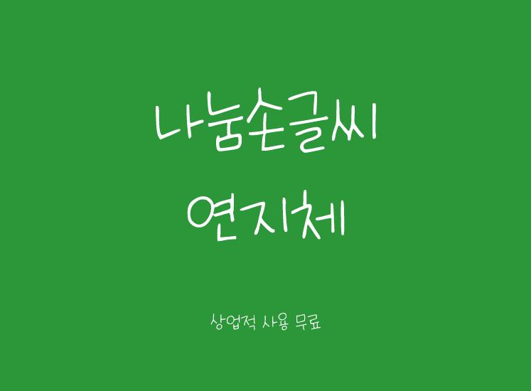 纤细文艺小清新简洁的ps手写韩文字体下载ttf