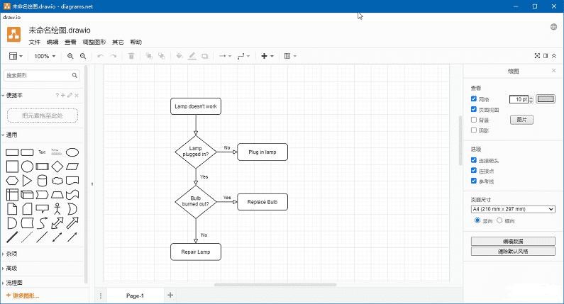 Draw.io Desktop 流程图制作软件 中文绿色便携版