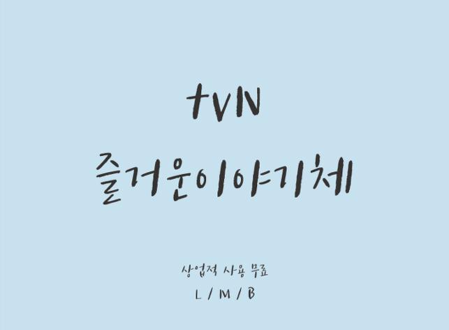 斜体个性小巧迷你的毛笔手写韩文字体下载ttf