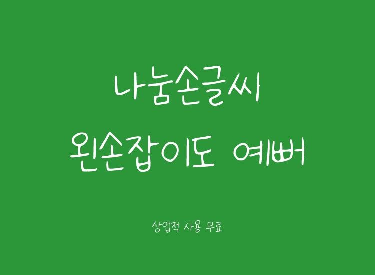 手写韩文字体下载 小清新简约迷你卡通风格