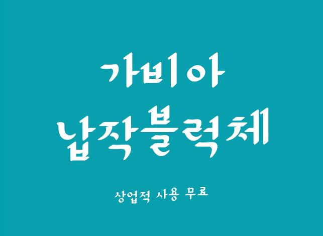 电脑ps设计常用韩文衬线字体下载ttf+otf