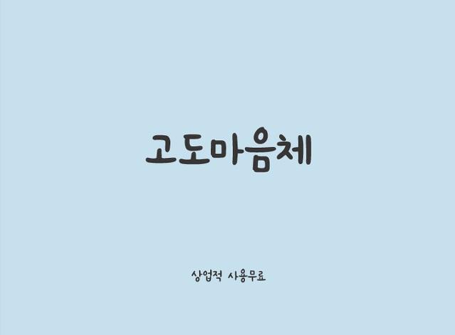 袖珍mini卡通可爱的手写韩文字体下载ttf