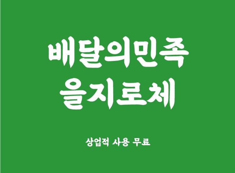 超粗书法手写韩文字体下载ttf