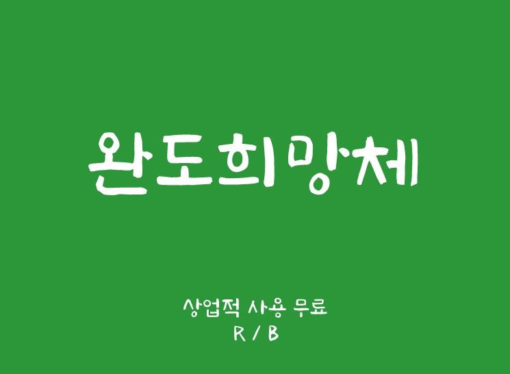 可爱的韩文字体下载ttf