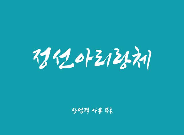 连笔草书手写风格韩文字体下载ttf