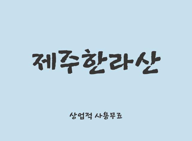 PS设计常用的粗体毛笔手写书法韩文字体下载