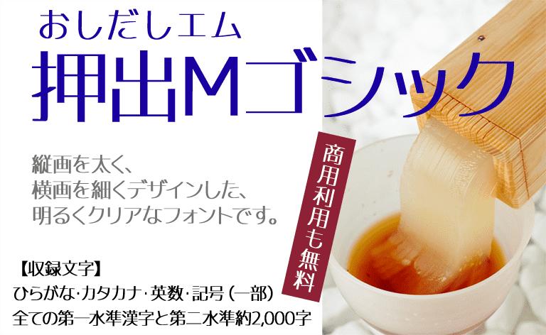 『押出Mゴシック』纤细工整的可商用日文字体下载