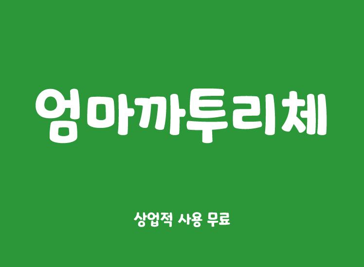 粗体圆润可爱卡通ps设计韩文字体下载(win+mac)