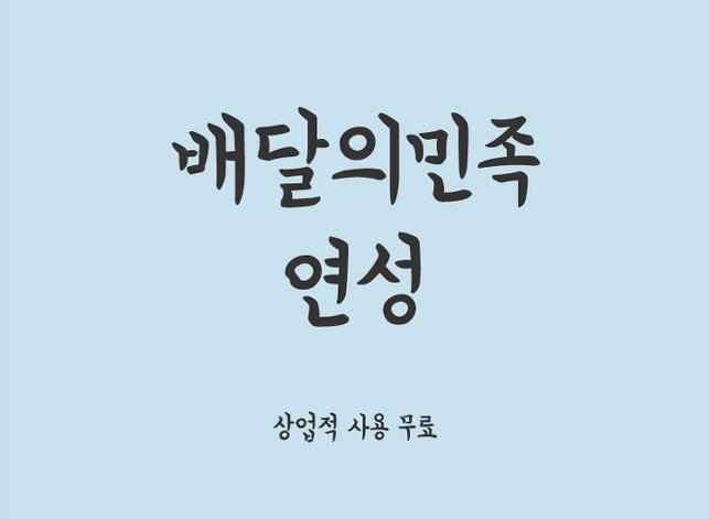 标准常规楷体手写韩文字体下载ttf