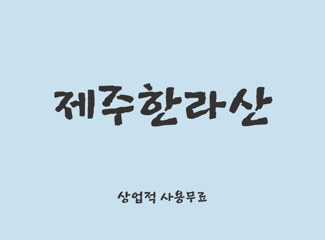粗糙毛笔风格手写韩文字体下载ttf