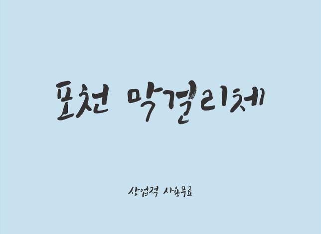 书法手写风格韩文字体下载ttf