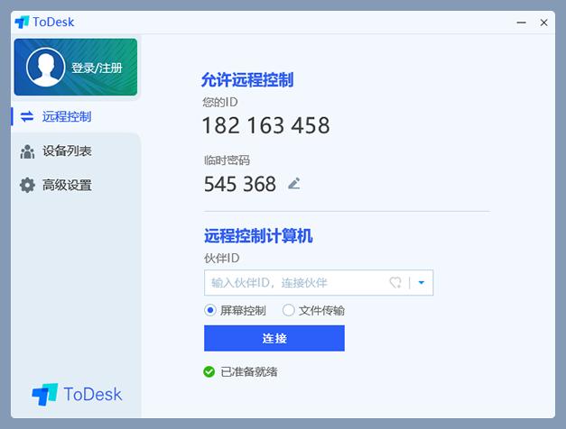ToDesk 2020.6.23a免费稳定的远程控制桌面软件下载